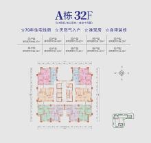 A栋32F户型图