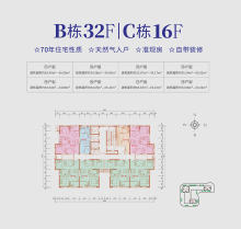 B栋32F、C栋16F户型