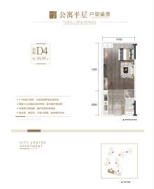 公寓6栋D4户型