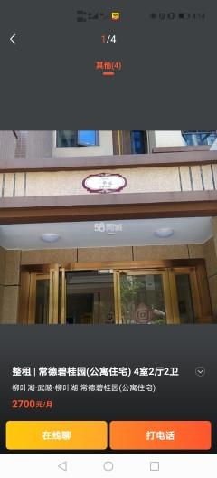 (武陵區)常德碧桂園4室2廳2衛2800元/月141m2出租