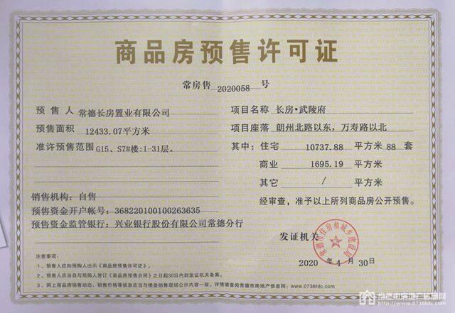 长房·武陵府预售许可证