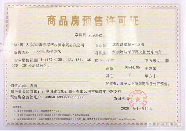 乐尚·生活城预售许可证
