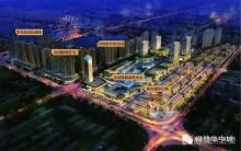福捷·華中城